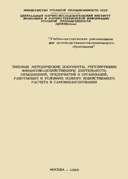 Типовые методические документы, регулирующие финансово-хозяйственную деятельность объединений, предприятий и организаций, работающих в условиях полного хозяйственного расчета и самофинансирования