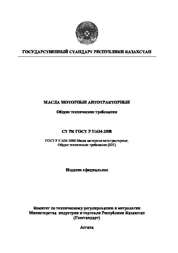 СТ РК ГОСТ Р 51634-2008 Масла моторные автотракторные. Общие технические требования