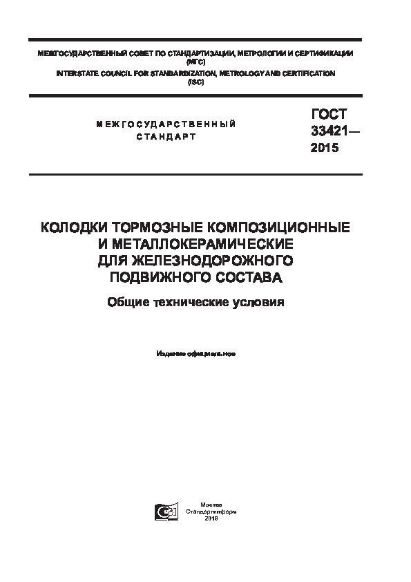 ГОСТ 33421-2015 Колодки тормозные композиционные и металлокерамические для железнодорожного подвижного состава. Общие технические условия