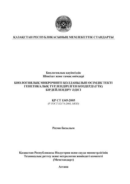 СТ РК 1345-2005 Биологическая безопасность. Сырье и продукты пищевые. Метод идентификации генетически модифицированных источников (ГМИ) растительного происхождения с применением биологического микрочипа