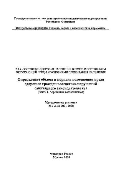 МУ 2.1.9 000-2000 Определение объема и порядка возмещения вреда здоровью граждан вследствие нарушений санитарного законодательства (Часть 1. Аэрогенная составляющая)