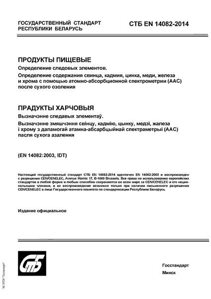 СТБ EN 14082-2014 Продукты пищевые. Определение следовых элементов. Определение содержания свинца, кадмия, цинка, меди, железа и хрома с помощью атомно-абсорбционной спектрометрии (ААС) после сухого озоления