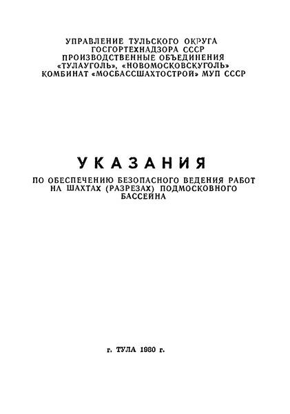 Указания по обеспечению безопасного ведения работ на шахтах (разрезах) Подмосковного бассейна