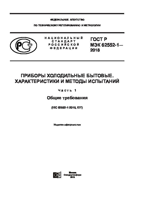 ГОСТ Р МЭК 62552-1-2018 Приборы холодильные бытовые. Характеристики и методы испытаний. Часть 1. Общие требования