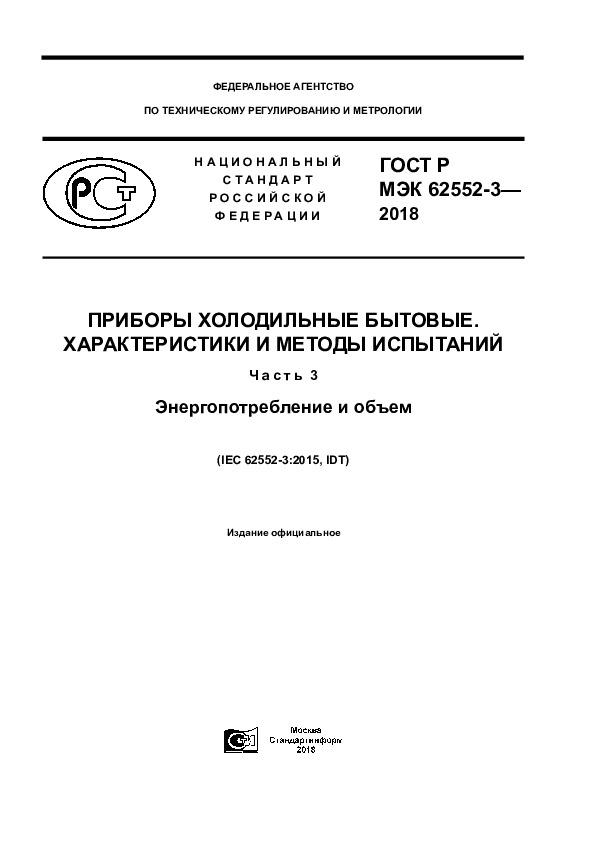 ГОСТ Р МЭК 62552-3-2018 Приборы холодильные бытовые. Характеристики и методы испытаний. Часть 3. Энергопотребление и объем
