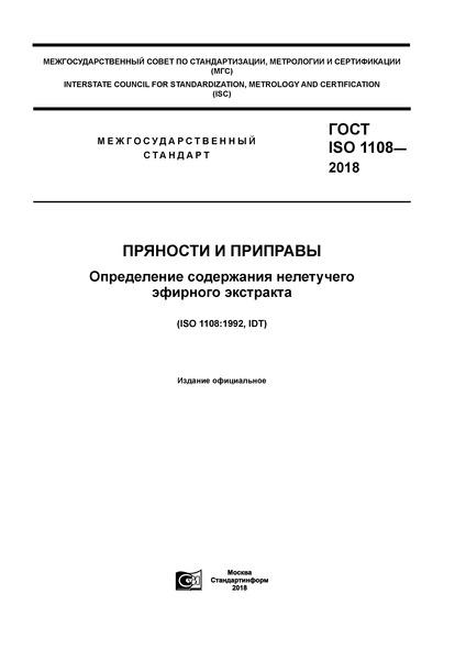ГОСТ ISO 1108-2018 Пряности и приправы. Определение содержания нелетучего эфирного экстракта