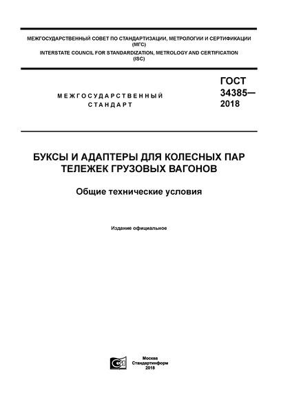 ГОСТ 34385-2018 Буксы и адаптеры для колесных пар тележек грузовых вагонов. Общие технические условия