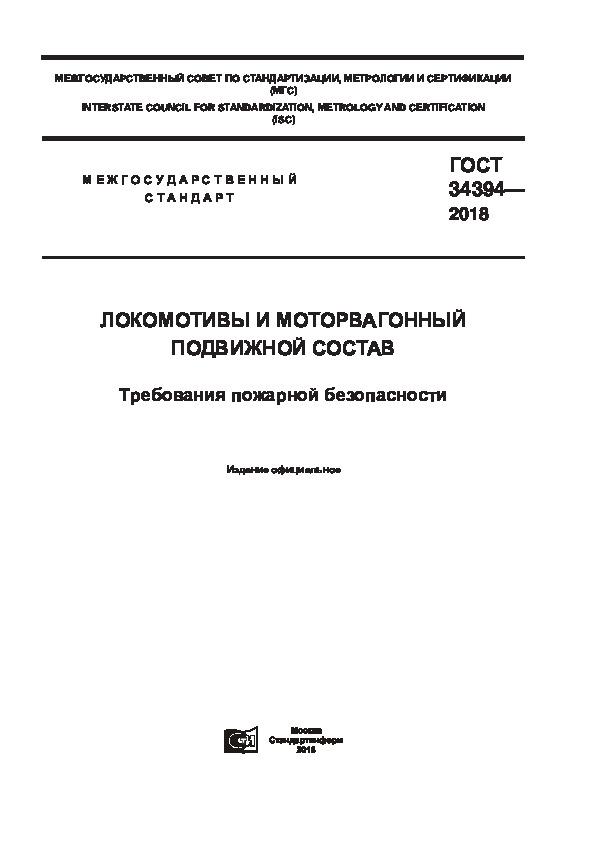 ГОСТ 34394-2018 Локомотивы и моторвагонный подвижной состав. Требования пожарной безопасности