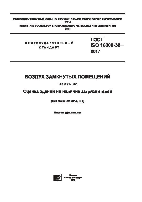 ГОСТ ISO 16000-32-2017 Воздух замкнутых помещений. Часть 32. Оценка зданий на наличие загрязнителей