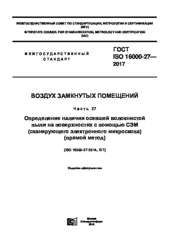 ГОСТ ISO 16000-27-2017 Воздух замкнутых помещений. Часть 27. Определение наличия осевшей волокнистой пыли на поверхностях с помощью СЭМ (сканирующего электронного микроскопа) (прямой метод)