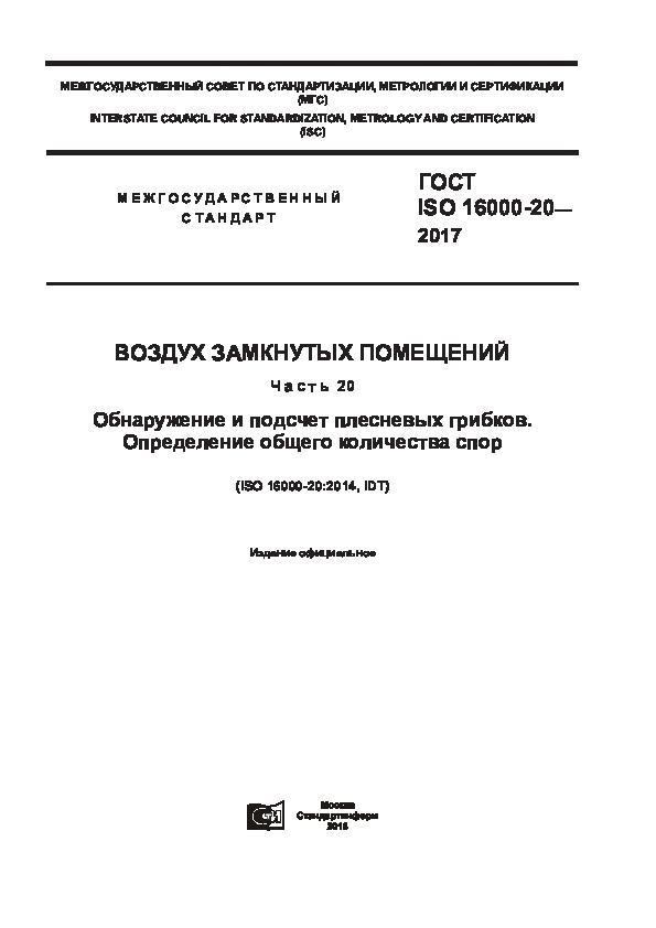 ГОСТ ISO 16000-20-2017 Воздух замкнутых помещений. Часть 20. Обнаружение и подсчет плесневых грибков. Определение общего количества спор
