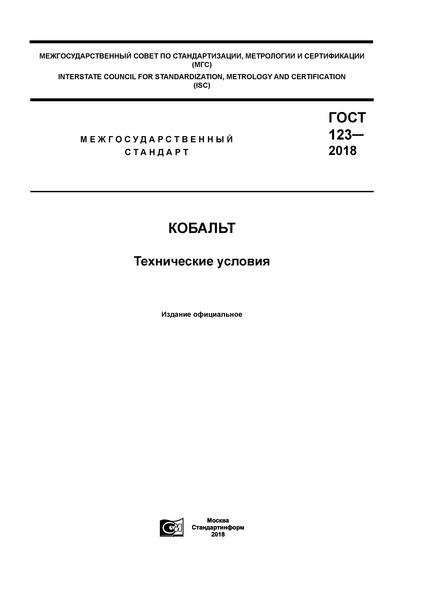 ГОСТ 123-2018 Кобальт. Технические условия