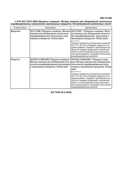 СТБ ISO 21571-2008 Продукты пищевые. Методы анализа для обнаружения генетически модифицированных организмов и производных продуктов. Экстрагирование нуклеиновых кислот