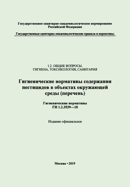 ГН 1.2.3539-18 Гигиенические нормативы содержания пестицидов в объектах окружающей среды (перечень)