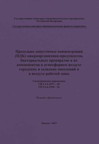 ГН 2.2.6.3538-18 Предельно допустимые концентрации (ПДК) микроорганизмов-продуцентов, бактериальных препаратов и их компонентов в воздухе рабочей зоны