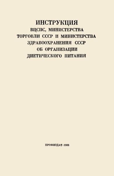 Инструкция ВЦСПС, Министерства торговли СССР и Министерства здравоохранения СССР об организации диетического питания