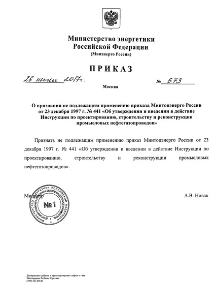Приказ 673 О признании не подлежащим применению приказа Минтопэнерго России от 23 декабря 1997 г. № 441