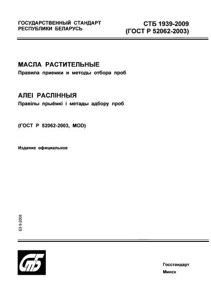 СТБ 1939-2009 Масла растительные. Правила приемки и методы отбора проб