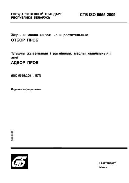 СТБ ISO 5555-2009 Жиры и масла животные и растительные. Отбор проб