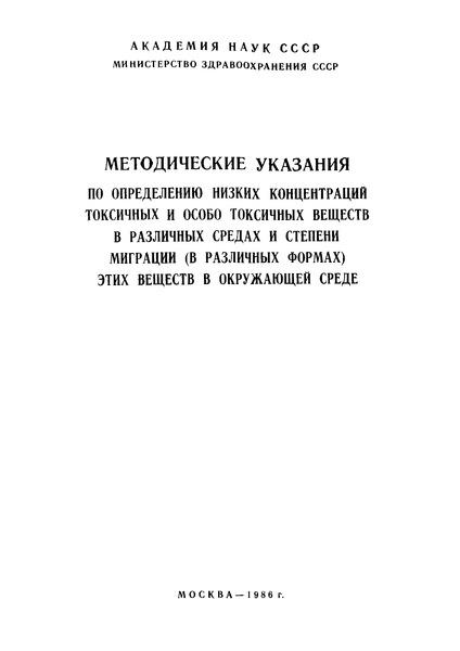 МУ 3901-85 Методические указания по определению низких концентраций токсичных и особо токсичных веществ в различных средах и степени миграции (в различных формах) этих веществ в окружающей среде