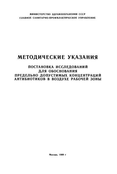 МУ 5051-89 Постановка исследований для обоснования предельно допустимых концентраций антибиотиков в воздухе рабочей зоны