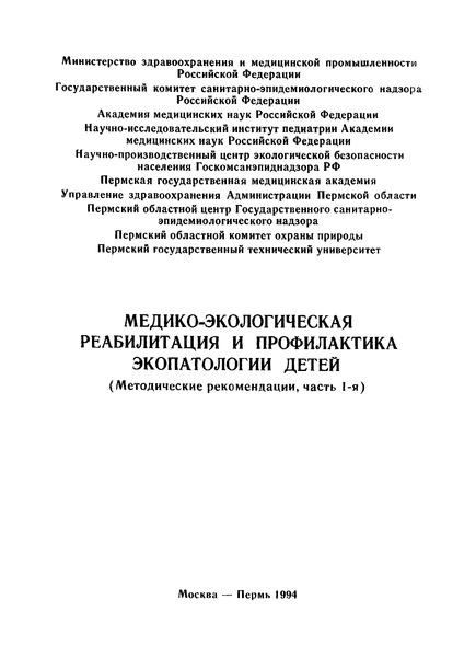 Методические рекомендации 01-19/51-11 Медико-экологическая реабилитация и профилактика экопатологии детей (Методические рекомендации, часть 1-я)