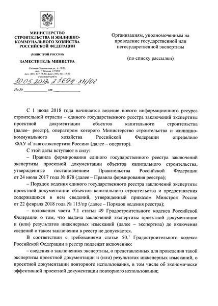 Письмо 23694-ХМ/08 О едином государственном реестре заключений экспертизы проектной документации объектов капитального строительства, оператором которого является ФАУ