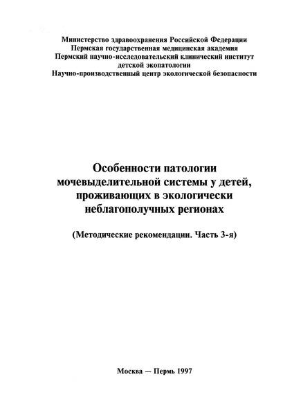 Методические рекомендации 2510/4950-97-32 Особенности патологии мочевыделительной системы у детей, проживающих в экологически неблагополучных регионах (Методические рекомендации. Часть 3-я)