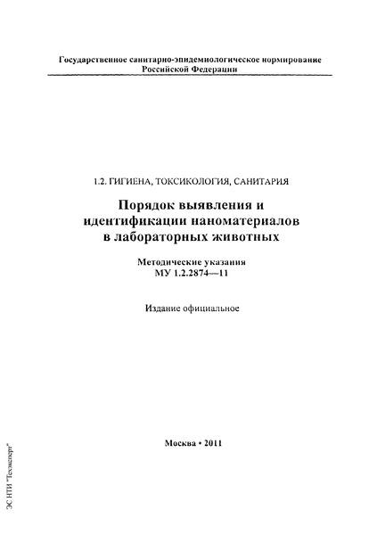 МУ 1.2.2874-11 Порядок выявления и идентификации наноматериалов в лабораторных животных