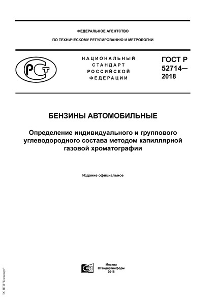 ГОСТ Р 52714-2018 Бензины автомобильные. Определение индивидуального и группового углеводородного состава методом капиллярной газовой хроматографии