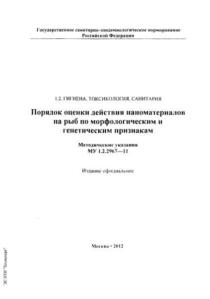 МУ 1.2.2967-11 Порядок оценки действия наноматериалов на рыб по морфологическим и генетическим признакам
