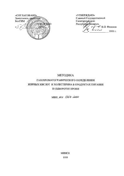 МВИ.МН 1364-2000 Методика газохроматографического определения жирных кислот и холестерина в продуктах питания и сыворотке крови