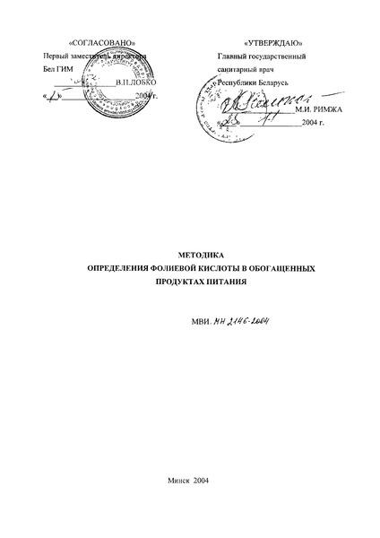 МВИ.МН 2146-2004 Методика определения фолиевой кислоты в обогащенных продуктах питания