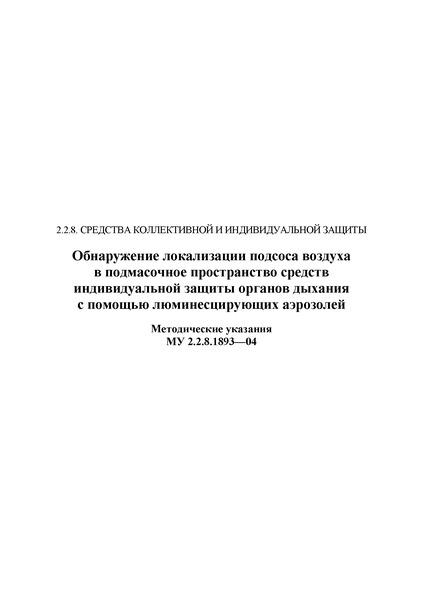МУ 2.2.8.1893-04 Обнаружение локализации подсоса воздуха в подмасочное пространство средств индивидуальной защиты органов дыхания с помощью люминесцирующих аэрозолей