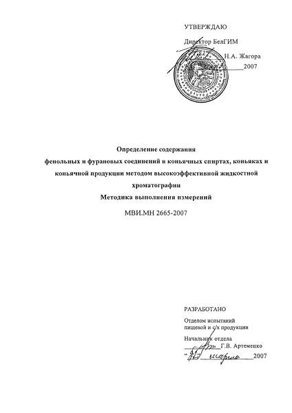 МВИ.МН 2665-2007 Определение содержания фенольных и фурановых соединений в коньячных спиртах, коньяках и коньячной продукции методом высокоэффективной жидкостной хроматографии. Методика выполнения измерений