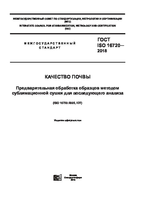 ГОСТ ISO 16720-2018 Качество почвы. Предварительная обработка образцов методом сублимационной сушки для последующего анализа