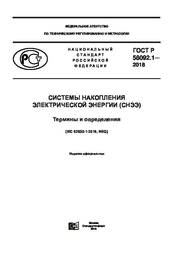 ГОСТ Р 58092.1-2018 Системы накопления электрической энергии (СНЭЭ). Термины и определения