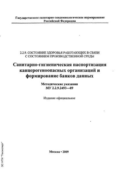 МУ 2.2.9.2493-09 Санитарно-гигиеническая паспортизация канцерогеноопасных организаций и формирование банков данных
