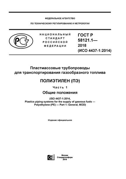 ГОСТ Р 58121.1-2018 Пластмассовые трубопроводы для транспортирования газообразного топлива. Полиэтилен (ПЭ). Часть 1. Общие положения