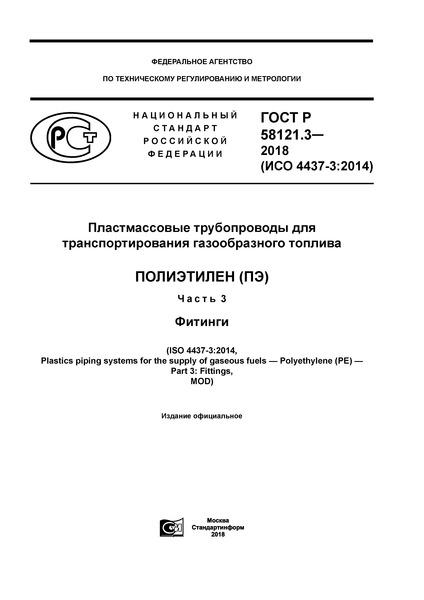 ГОСТ Р 58121.3-2018 Пластмассовые трубопроводы для транспортирования газообразного топлива. Полиэтилен (ПЭ). Часть 3. Фитинги