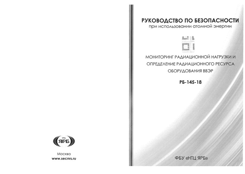 РБ 145-18 Руководство по безопасности при использовании атомной энергии