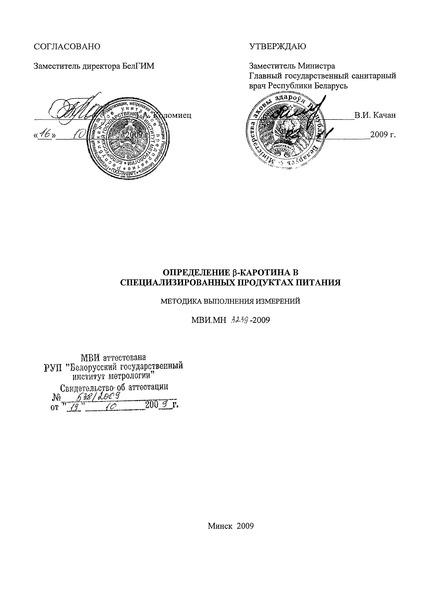МВИ.МН 3239-2009 Определение бета-каротина в специализированных продуктах питания. Методика выполнения измерений