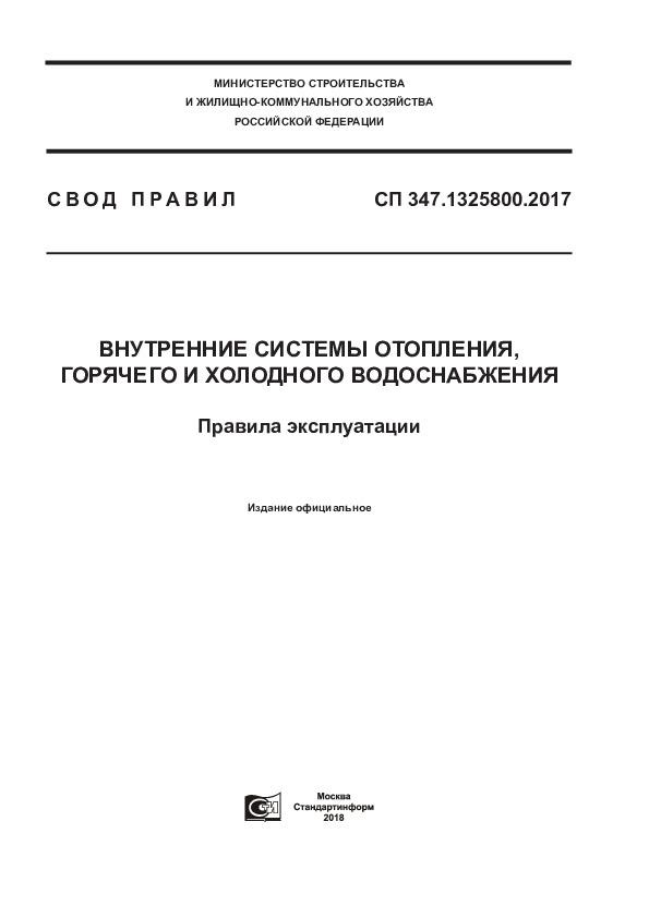 СП 347.1325800.2017 Внутренние системы отопления, горячего и холодного водоснабжения. Правила эксплуатации