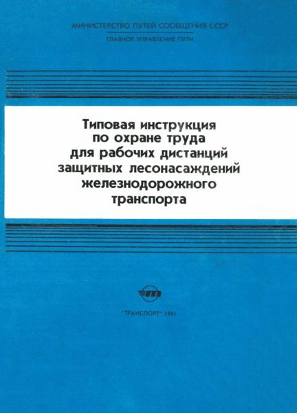 Типовая инструкция по охране труда для рабочих дистанций защитных лесонасаждений железнодорожного транспорта