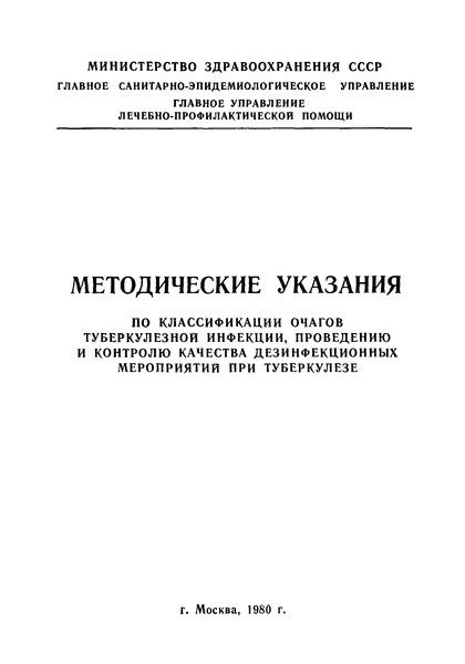 МУ 1980-79 Методические указания по классификации очагов туберкулезной инфекции, проведению и контролю качества дезинфекционных мероприятий при туберкулезе