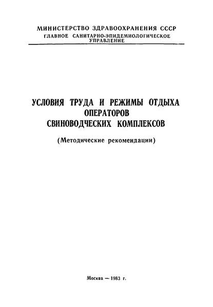 Методические рекомендации 2612-82 Условия труда и режимы отдыха операторов свиноводческих комплексов