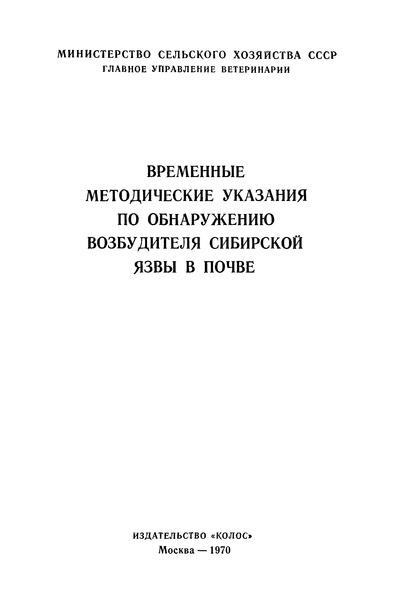 Временные методические указания по обнаружению возбудителя сибирской язвы в почве