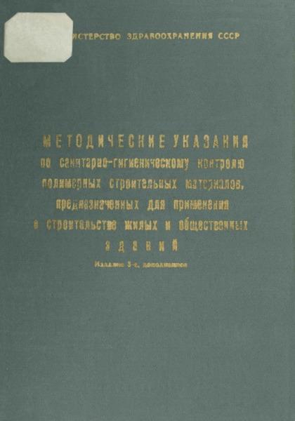 МУ 2158-80 Методические указания по санитарно-гигиеническому контролю полимерных строительных материалов, предназначенных для применения в строительстве жилых и общественных зданий