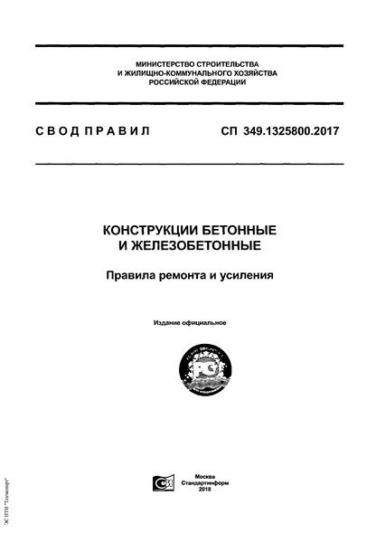СП 349.1325800.2017 Конструкции бетонные и железобетонные. Правила ремонта и усиления