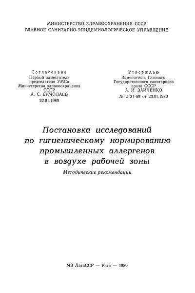 Методические рекомендации 2121-80 Постановка исследований по гигиеническому нормированию промышленных аллергенов в воздухе рабочей зоны